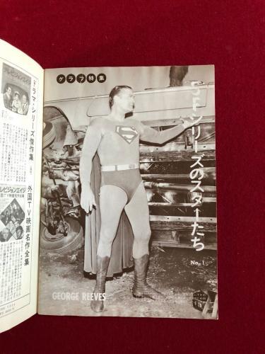 1975, Star Trek (Spock), Japanese Magazine (No Label)  (RARE) (SUPERMAN)