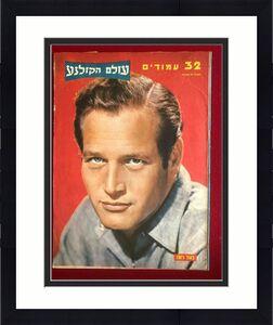 "1958, Paul Newman, ""ISREALI"" Magazine  (Scarce / Vintage) RARE"