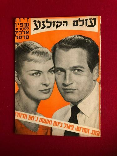 "1959, Paul Newman, ""ISREAL MOVIE"" Magazine (No Label) Scarce / Vintage"