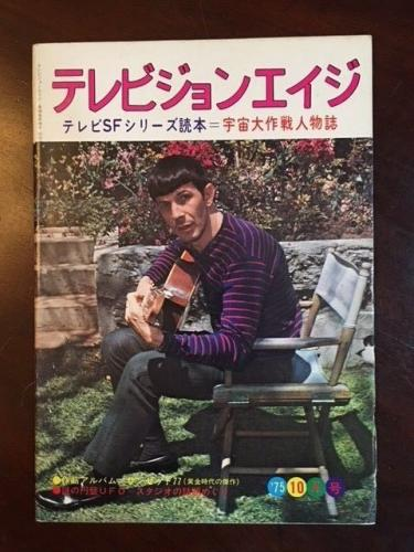 "1975, Star Trek, ""Mr. Spock""  Japanese Magazine  (Rare)"