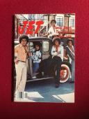 "1979, Michael Jackson (The Jackson 5), ""JET"" Magazine (No Label) Scarce"