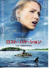 Blake Lively Sexy The Shallows Original Japanese Japan Press Mini Movie Poster