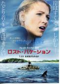 Blake Lively Sexy The Shallows Original Japanese Japan Press Mini Movie Poster