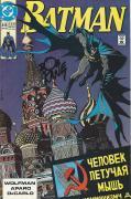 "BOB KANE - COMIC BOOK ARTIST and WRITER - CREATOR of DC COMICS SUPERHERO ""BATMAN"" Passed Away 1998 - Signed 1990 DC BATMAN COMIC BOOK"