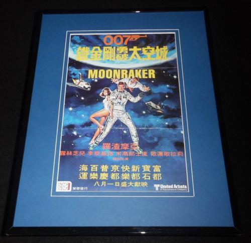 Moonraker James Bond Japan Framed 11x14 Repro Movie Poster Display Roger Moore