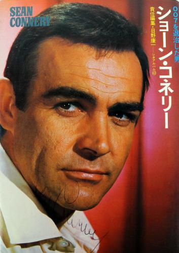 Sean Connery Signed Vintage Japanese 007 James Bond Book BAS #A86819