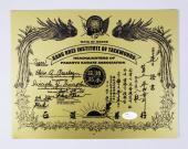 Sept. 16, 1974 – Elvis Presley Black Belt Certificate 1/1 Printing Plate Signed by Master Kang Rhree JSA COA