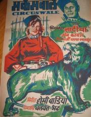 "Vintage Bollywood Poster Bombay #4 ""CircusWale 1950's"