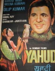 Vintage Bollywood Poster Bombay Films 1950's
