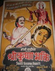 "Vintage Bollywood Poster ""Shree Krishna Bhakti"" 1950's"